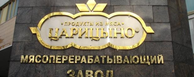 Московские власти запретили мясокомбинату «Царицыно» выпускать халяльную продукцию