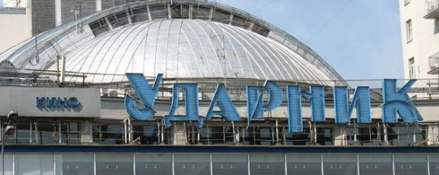 В Москве продают здание кинотеатра «Ударник»