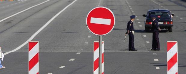 В Москве будут перекрыты несколько улиц