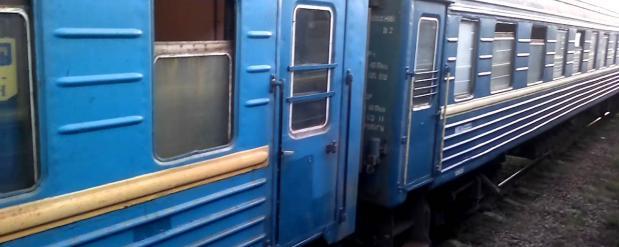 Поезд Москва-Херсон весь в дырах