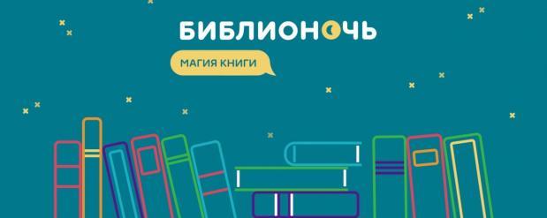 Акцию, посвященную чтению, в столице посетило около 70 тысяч человек.