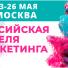 Роcсийская неделя маркетинга 2018: МОСКВА + онлайн по всему миру
